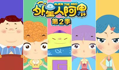 外星人阿果 第2季