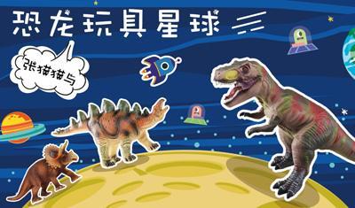 张猫猫与恐龙玩具王国