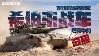 军武次位面第六季_20190719_以色列梅卡瓦坦克