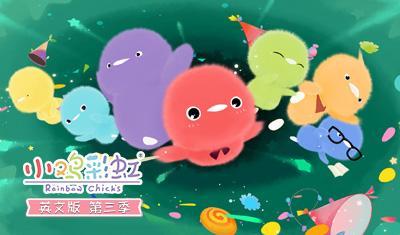 小鸡彩虹英文版 第3季