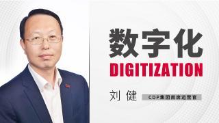 劉健:未來企業的出路:數字化、場景化、體驗化