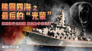 军武次位面第六季_20190726_玄武岩反舰导弹