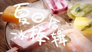 日食记_20190726_夏日冰棒