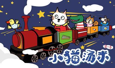 小貓湯米 第1季