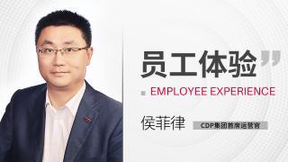 一刻talks_20190812_侯菲律:HR成效优劣与否,员工的体验最重要