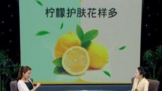 对话新时代_20190815_阳露:柠檬护肤花样多