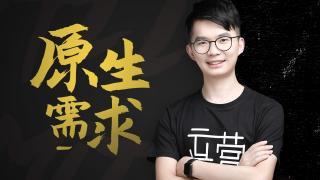 陳維賢:踩住人性的原生需求,打造屬于你的爆款