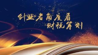 对话新时代_20190815_于景晨:创业者角度看财税筹划