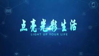 许富程:点亮光彩生活