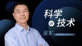 一刻talks_20190818_腾讯前副总裁吴军:光得到结论,你只是一个工匠,不是科学家