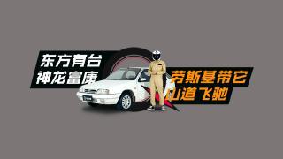 车问大师第一季_20190622_老三样之一雪铁龙富康,车坛老炮扎实可靠