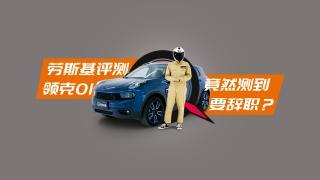 车问大师第一季_20190629_合资还是自主?紧凑型SUV热度无限领克01