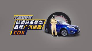 车问大师第一季_20190713_省油与运动能否兼得?豪华SUV广汽讴歌CDX