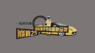 车问大师第一季_20190511_劳斯基测评传奇超跑品牌:兰博基尼LP520-4