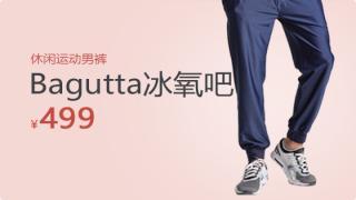 346025-Bagutta冰氧吧休閑運動男褲