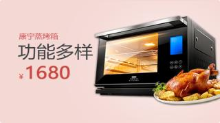 345559-康宁多功能蒸烤箱优享组(丹丹日记)