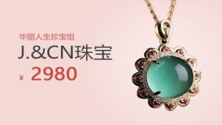 343302-J.CN珠寶華麗人生珍寶組(新品)