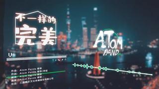 Atom Panda 柳李与李硕《不一样的完美》