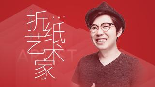 劉通:從紙玫瑰到愛馬仕,中國折紙藝術如何充滿未來感