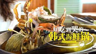 Hi走啦_20190807_韩式霸气海鲜锅!一锅13种海鲜乱炖,好吃到哭!