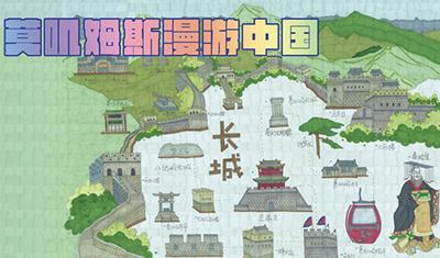 莫叽姆斯漫游中国