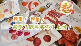 一起来吃吧_20190913_名创优品10元零食清单,买不了吃亏买不了上当!