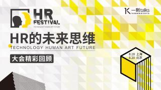 2019 HR Festival《HR的未來思維》大會精彩回顧