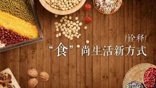 """超越_20190829_陈悦鑫:诠释 """"食""""尚生活新方式"""