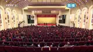 《告台湾同胞书》发表40周年纪念会