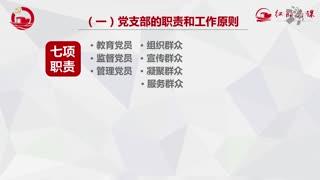 《中国共产党支部工作条例》解读(选学)