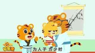 贝乐虎三字经 第4集