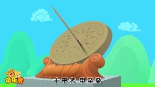 贝乐虎三字经 第9集