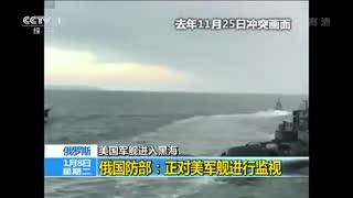 俄国防部:正对美军舰进行监视