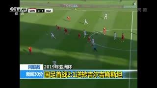 2019年亚洲杯:国足首战2比1逆转吉尔吉斯斯坦