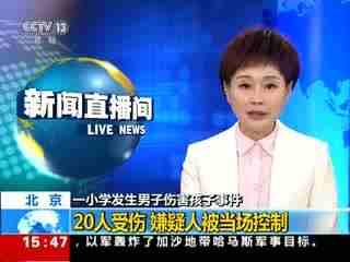 北京一小学发生男子伤害孩子事件