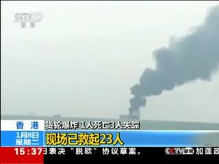 香港:货轮爆炸搜救持续 救起23人
