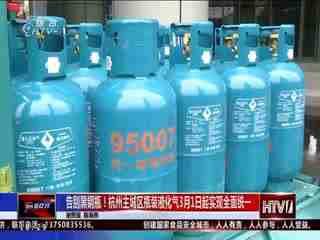 告别黑钢瓶!杭州主城区瓶装液化气3月1日起实现全面统一