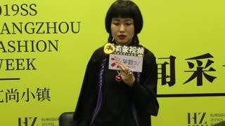 2019SS杭州时尚周采访:设计师Judy范