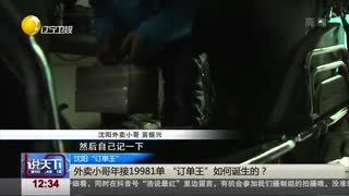 """沈阳""""订单王"""":外卖小哥年接19981单 """"订单王""""如何诞生的?"""