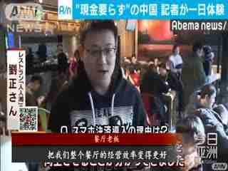 日媒记者体验:一部手机走遍中国