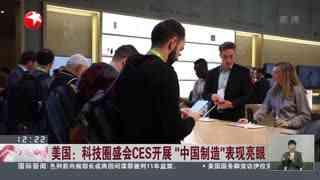"""美国:科技圈盛会CES开展""""中国制造""""表现亮眼"""