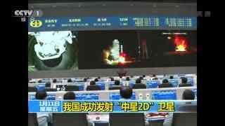 """我国成功发射""""中星2D""""卫星"""