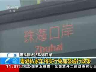 港珠澳大桥珠海口岸:粤港私家车将实行免加签通行政策