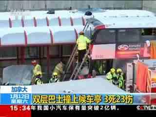 加拿大:双层巴士撞上候车亭 3死23伤