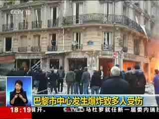 巴黎市中心发生爆炸致多人受伤