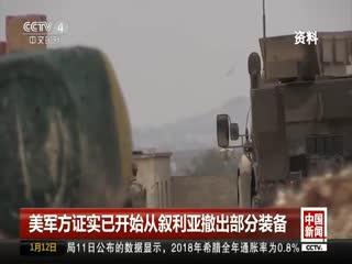 美军方证实已开始从叙撤出部分装备