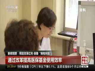 """新闻观察:释放改革红利 保障""""病有所医"""""""