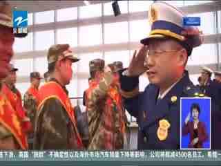 最后的军礼 杭州消防欢送最后一批退伍消防兵