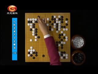 围棋课堂(一)_20190113_人机大战六十大瞬间19-20
