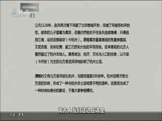 市民大学堂_20190113_杭州方言与滑稽曲艺艺术2